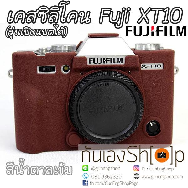 Fuji XT20 XT10 Silicone Case